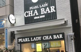 パールレディ茶バーの外観