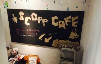 スコップカフェ新宿の入口